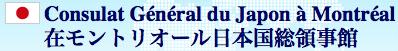 ConsulatGeneralDuJapon-logo