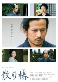 Chiri_Tsubaki-poster