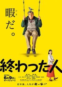 Owatta_Hito-poster