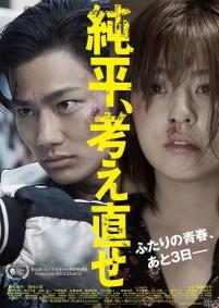 JunpeiThinkAgain-poster