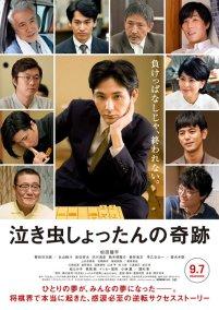 Nakimushi_Shottan_no_Kiseki-Poster