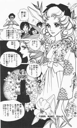 Haikara-san_ga_toru-manga
