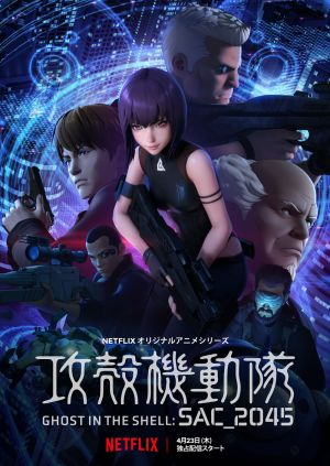 Ghost-in-the-Shell_SAC-2045_Main-Poster
