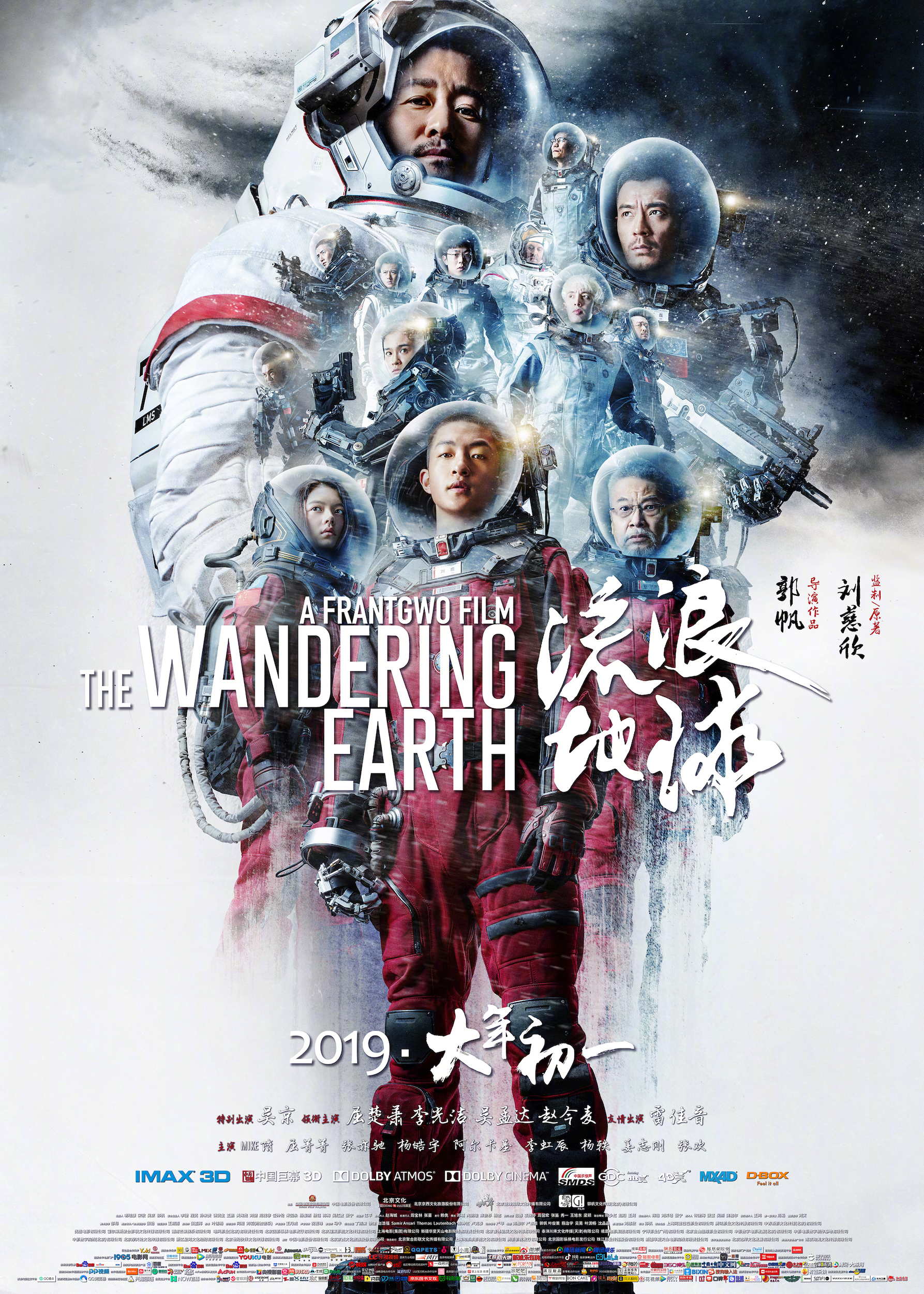 WanderingEarth-movie